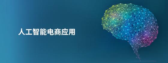 人工智能电商应用